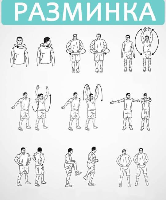 физическая разминка