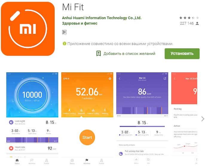 установка программы Mi Fit